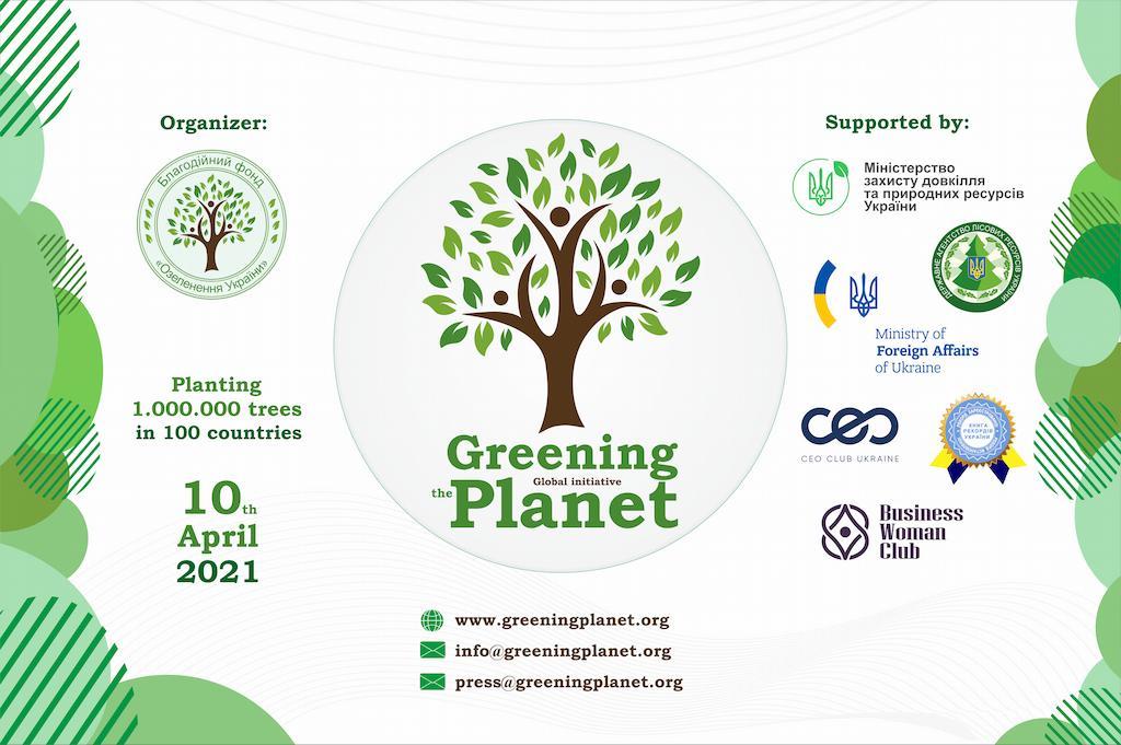 Презентация проекта «Озеленение планеты»