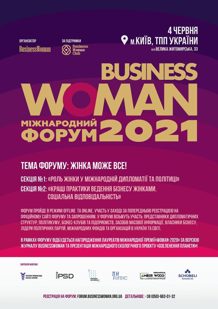 """Благодійний фонд """"Озеленення України"""" візьме участь у V Міжнародному форумі «Business Woman 2021»"""