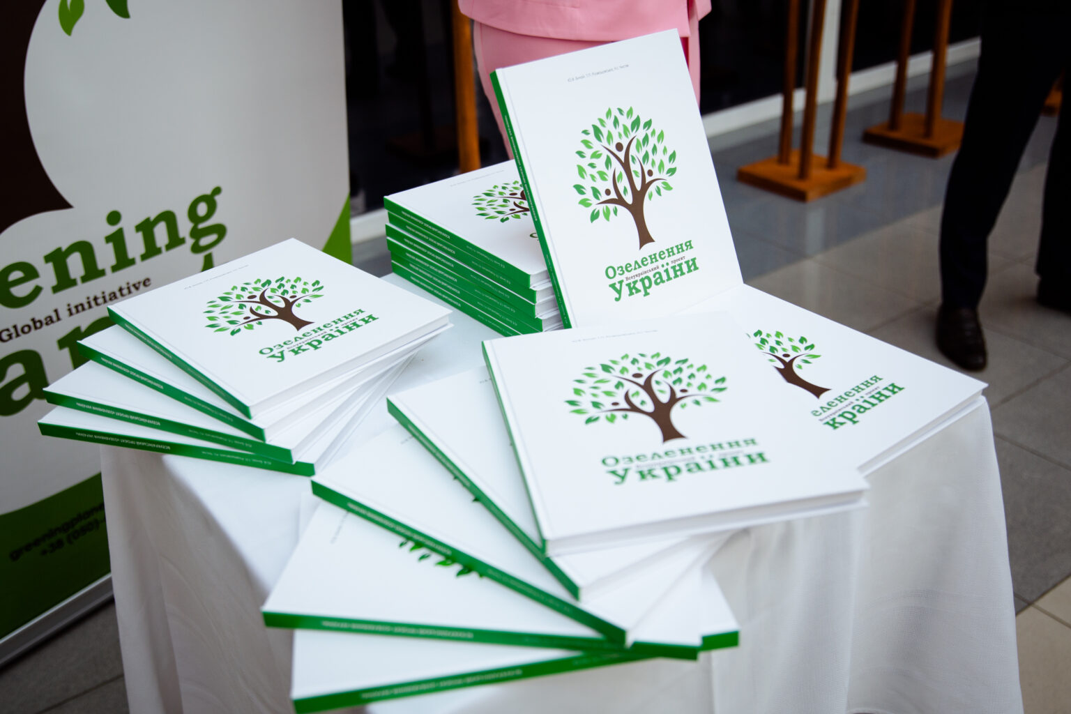 Відеоробота присвячена презентації книги екологічного проєкту «Озеленення України»