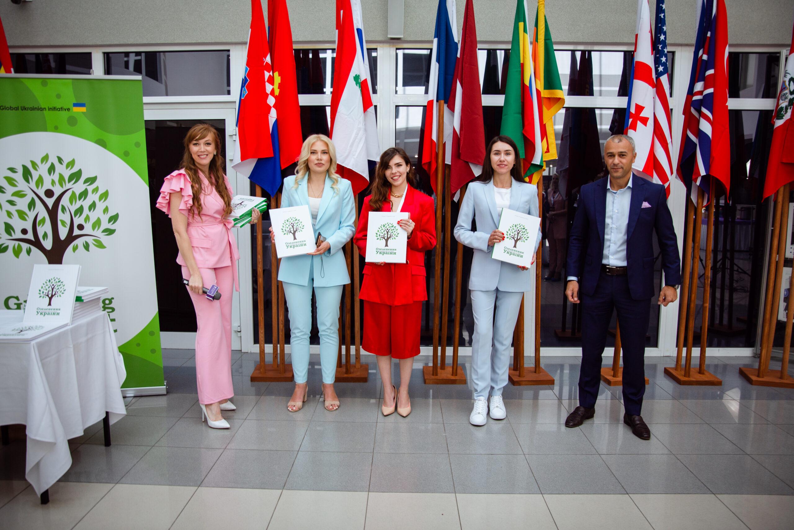 Презентовано книгу «Озеленення України»